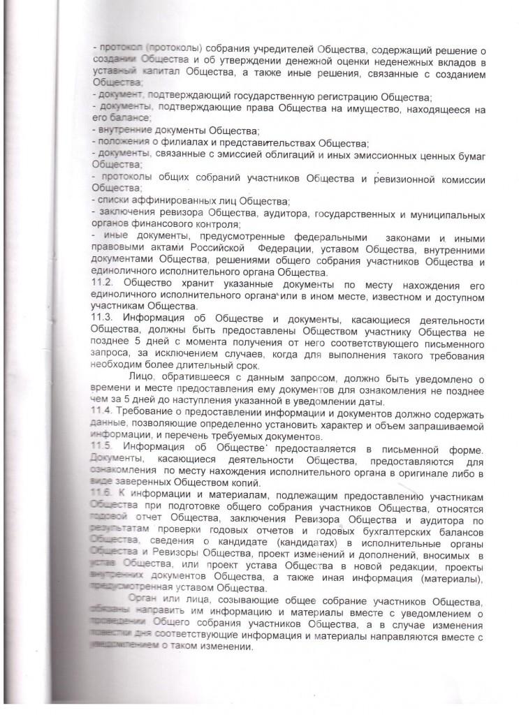 Устав 010