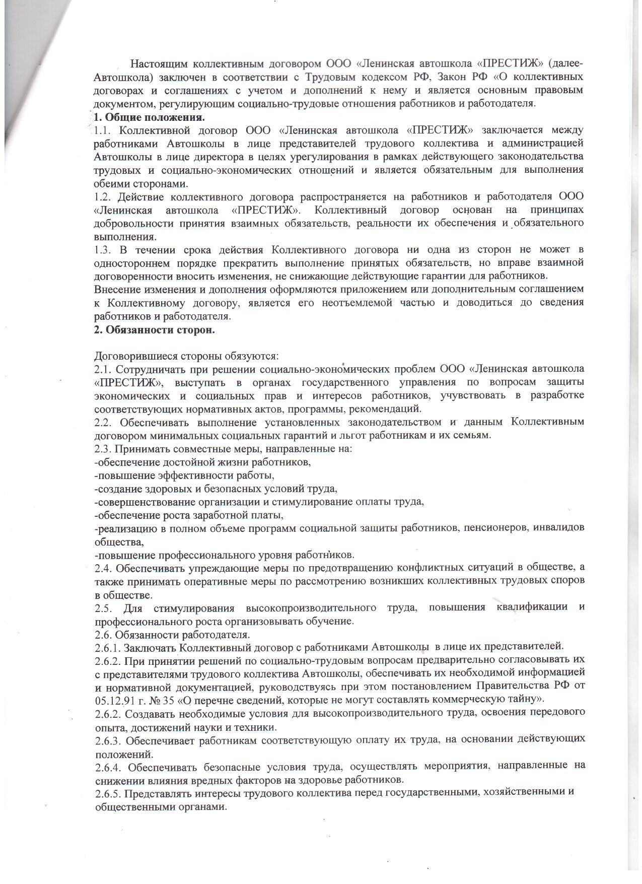 Коллективный договор 2