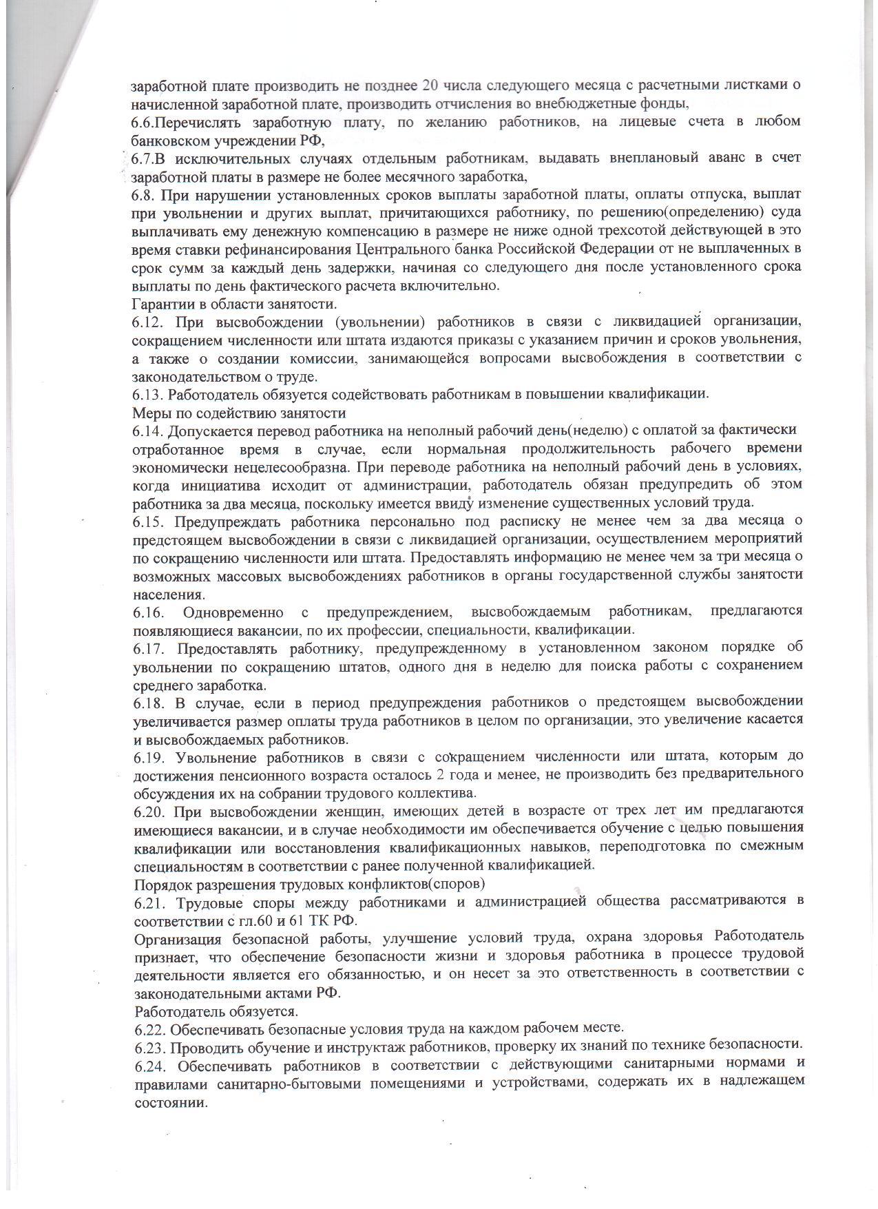 Коллективный договор 5
