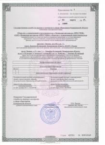 Лицензия 2015 002