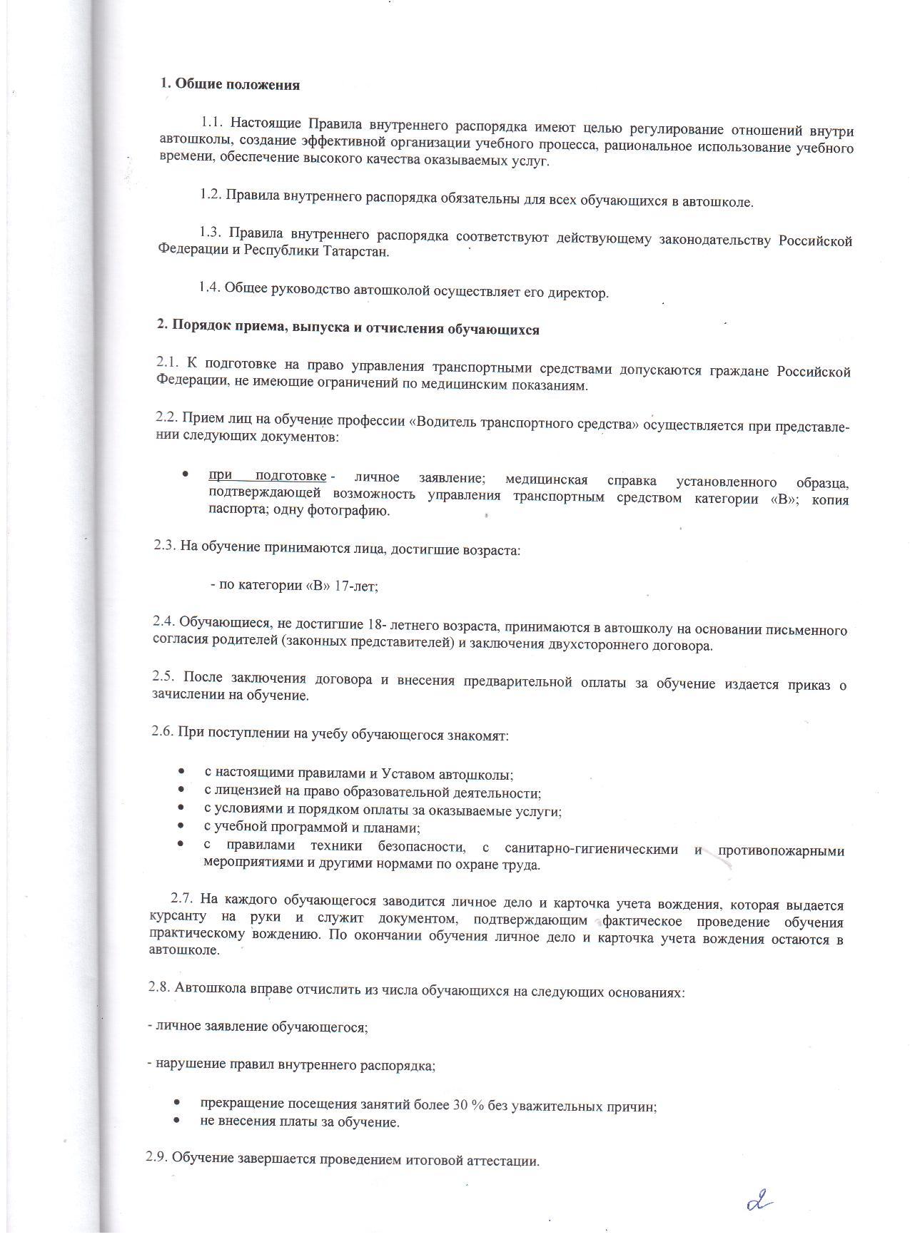 Правила внутреннего распорядка слушателей2