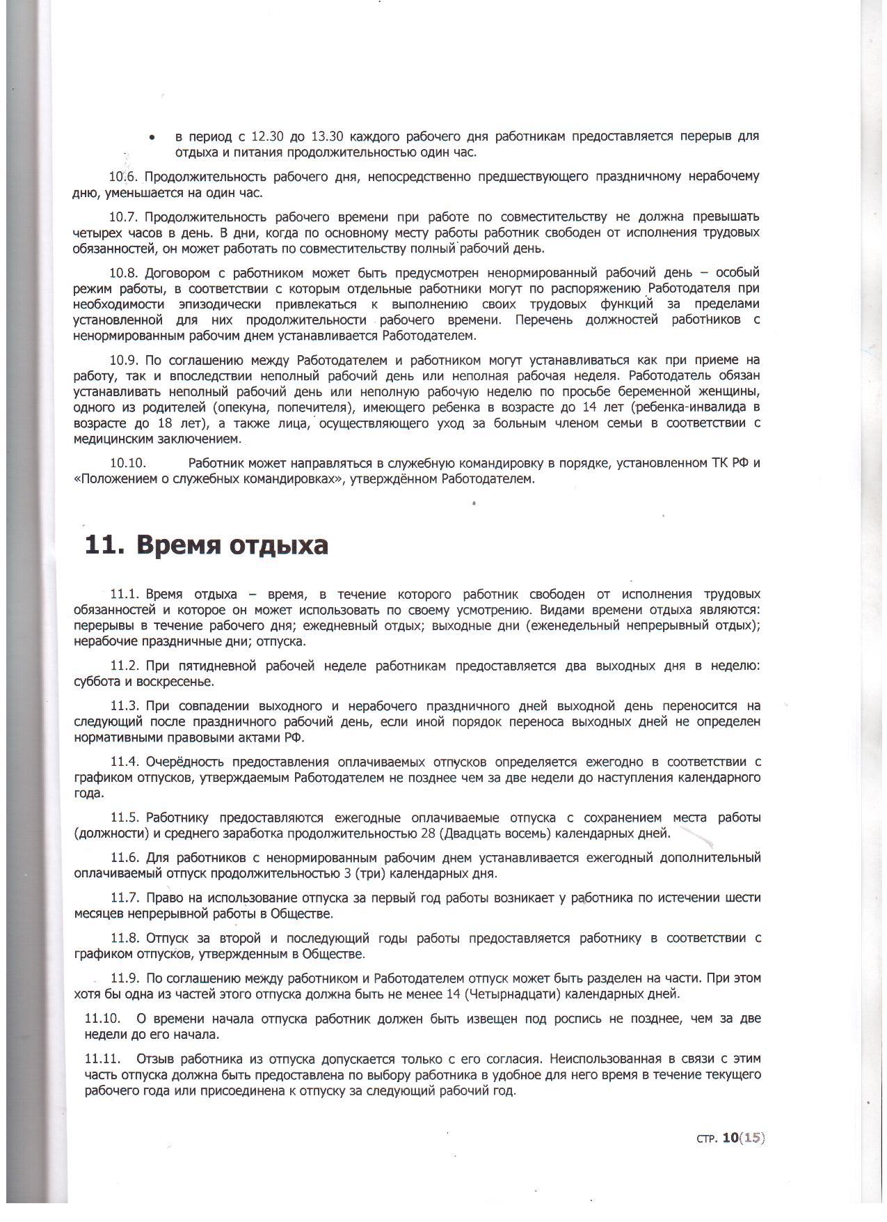 Правила внутреннего трудоговоро распорядка 10