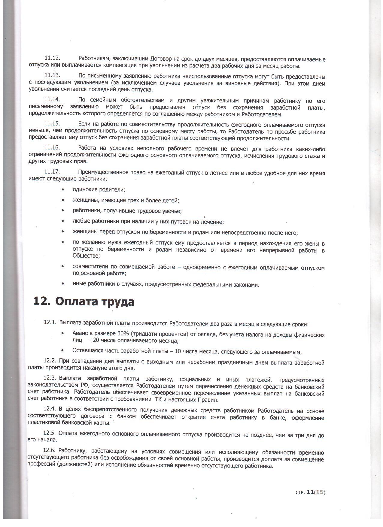 Правила внутреннего трудоговоро распорядка 11