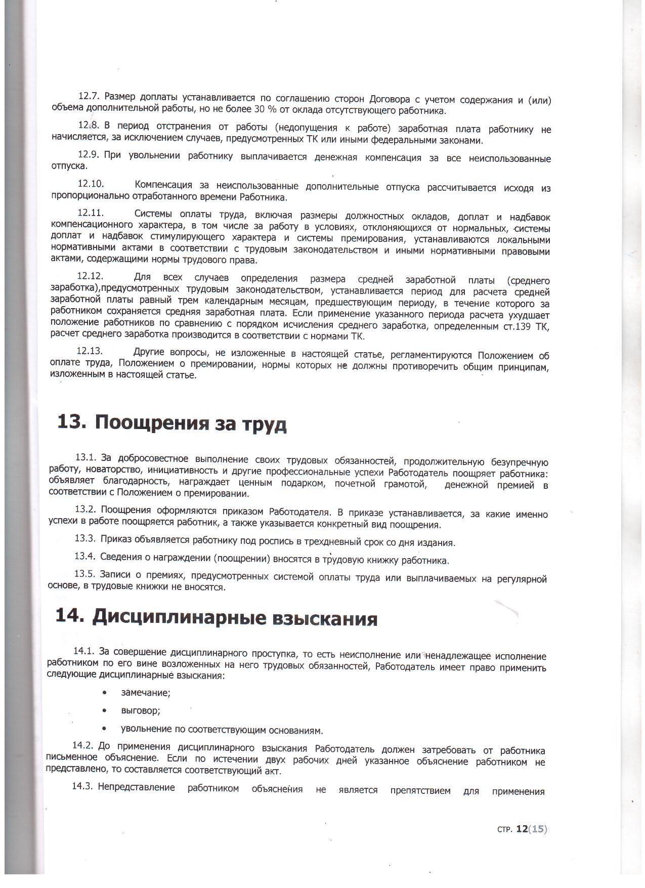 Правила внутреннего трудоговоро распорядка 12
