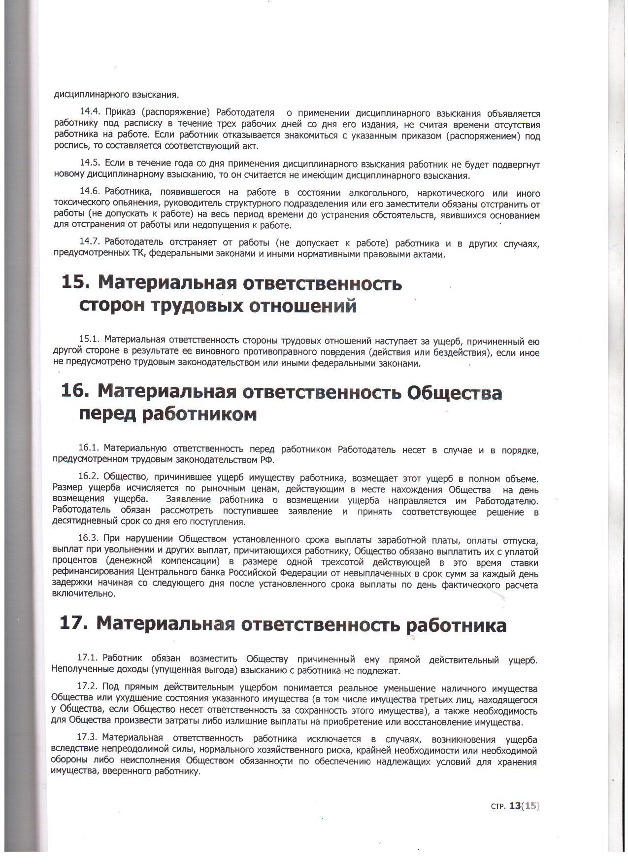 Правила внутреннего трудоговоро распорядка 13