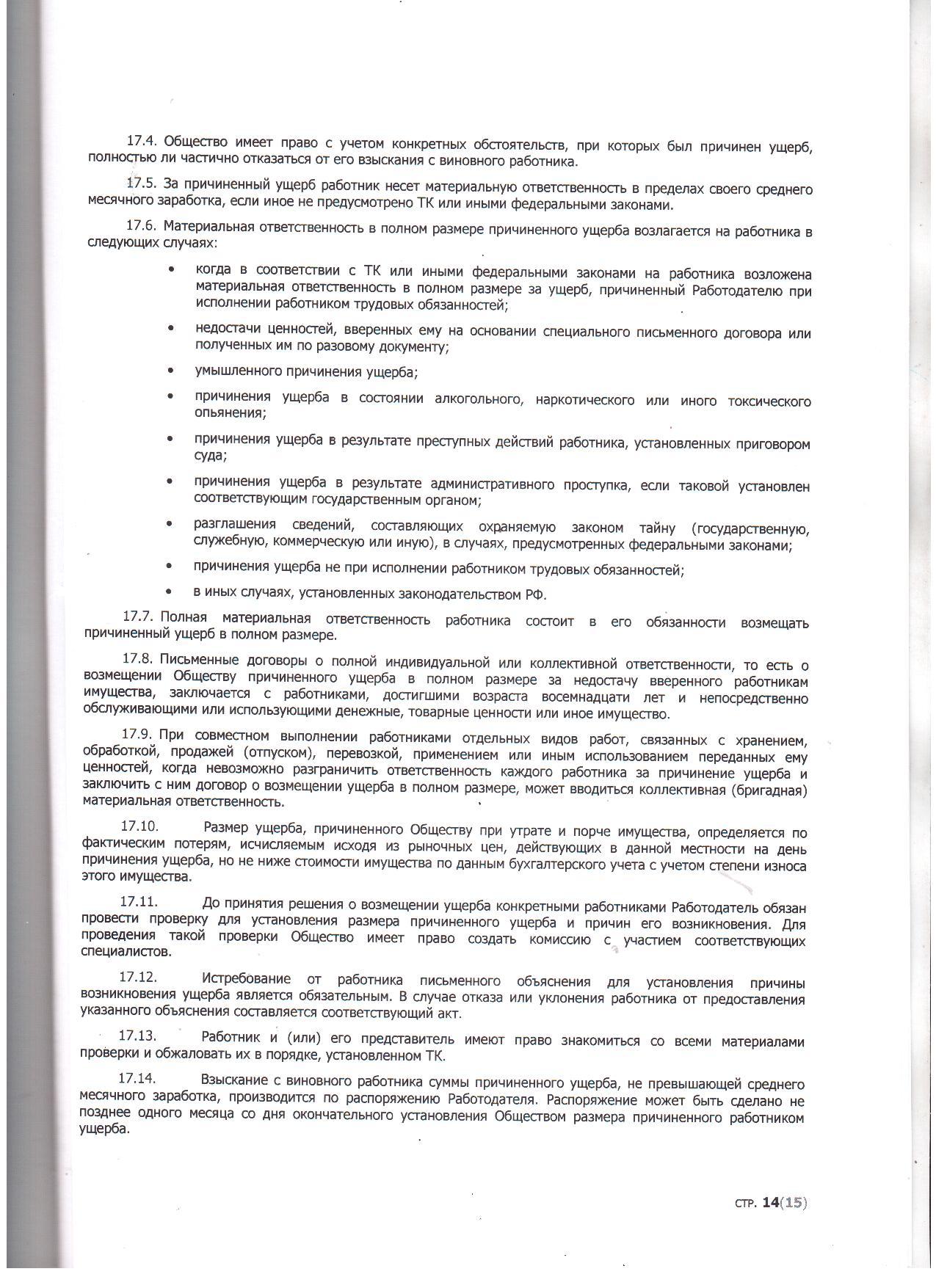 Правила внутреннего трудоговоро распорядка 14
