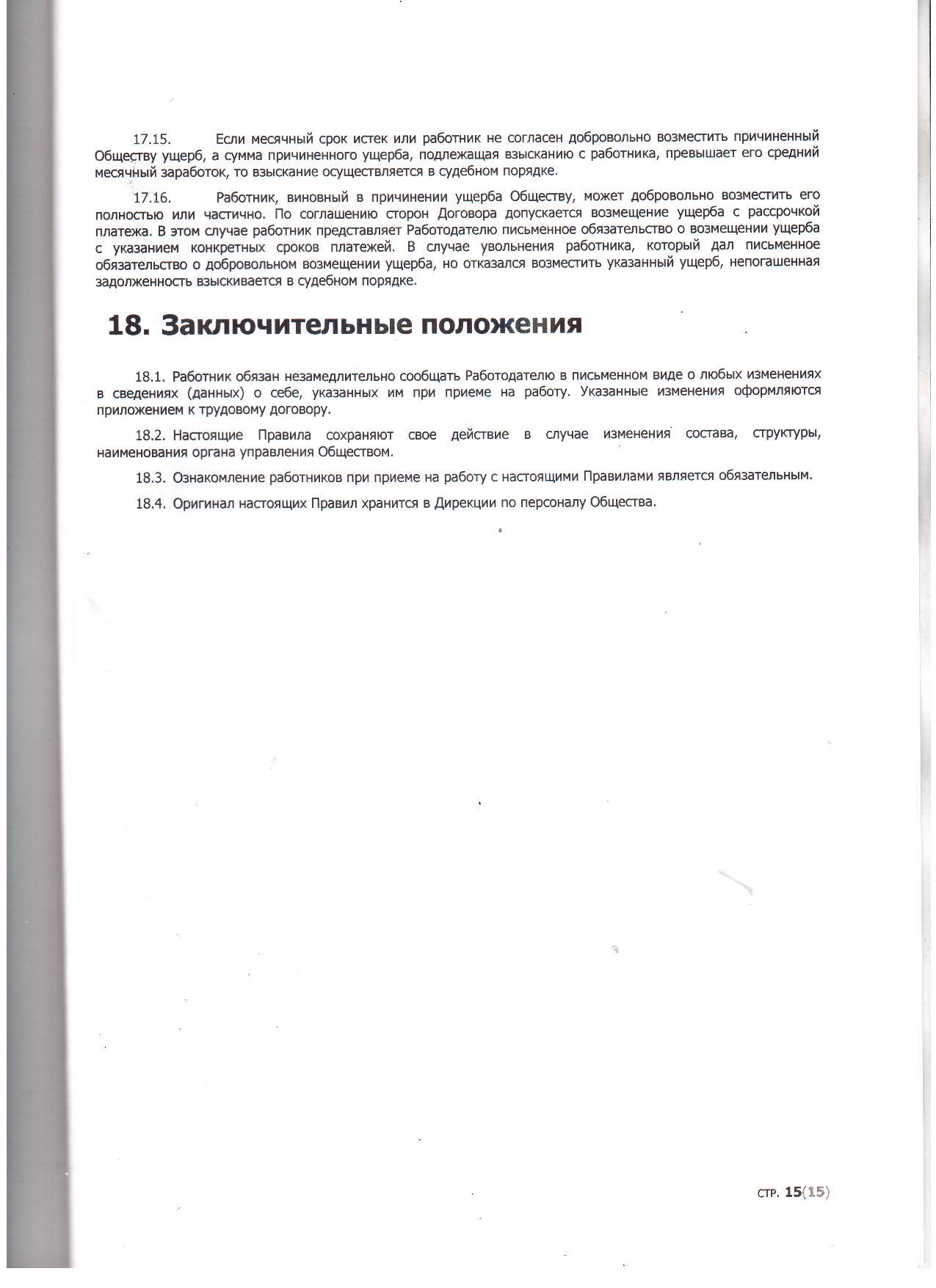 Правила внутреннего трудоговоро распорядка 15