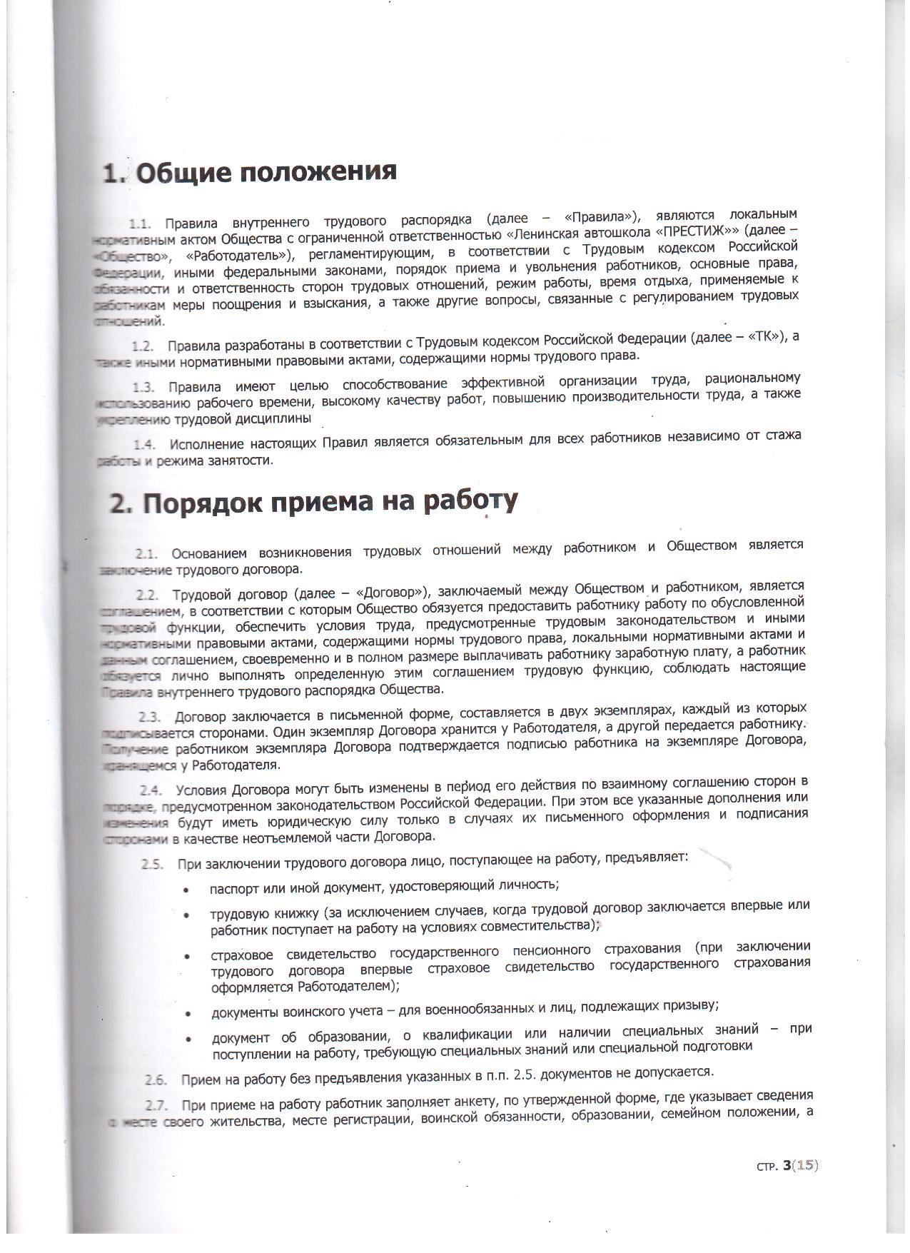 Правила внутреннего трудоговоро распорядка 3