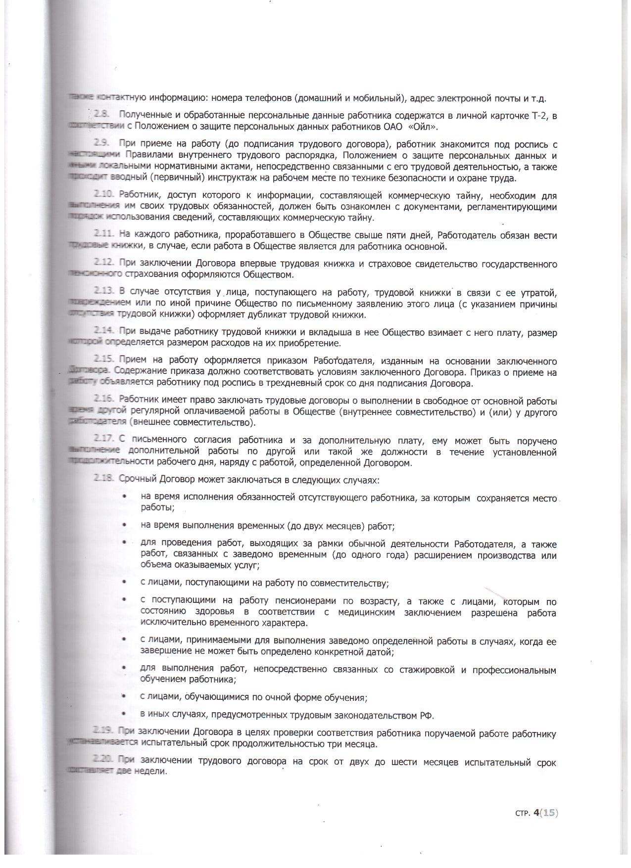Правила внутреннего трудоговоро распорядка 4