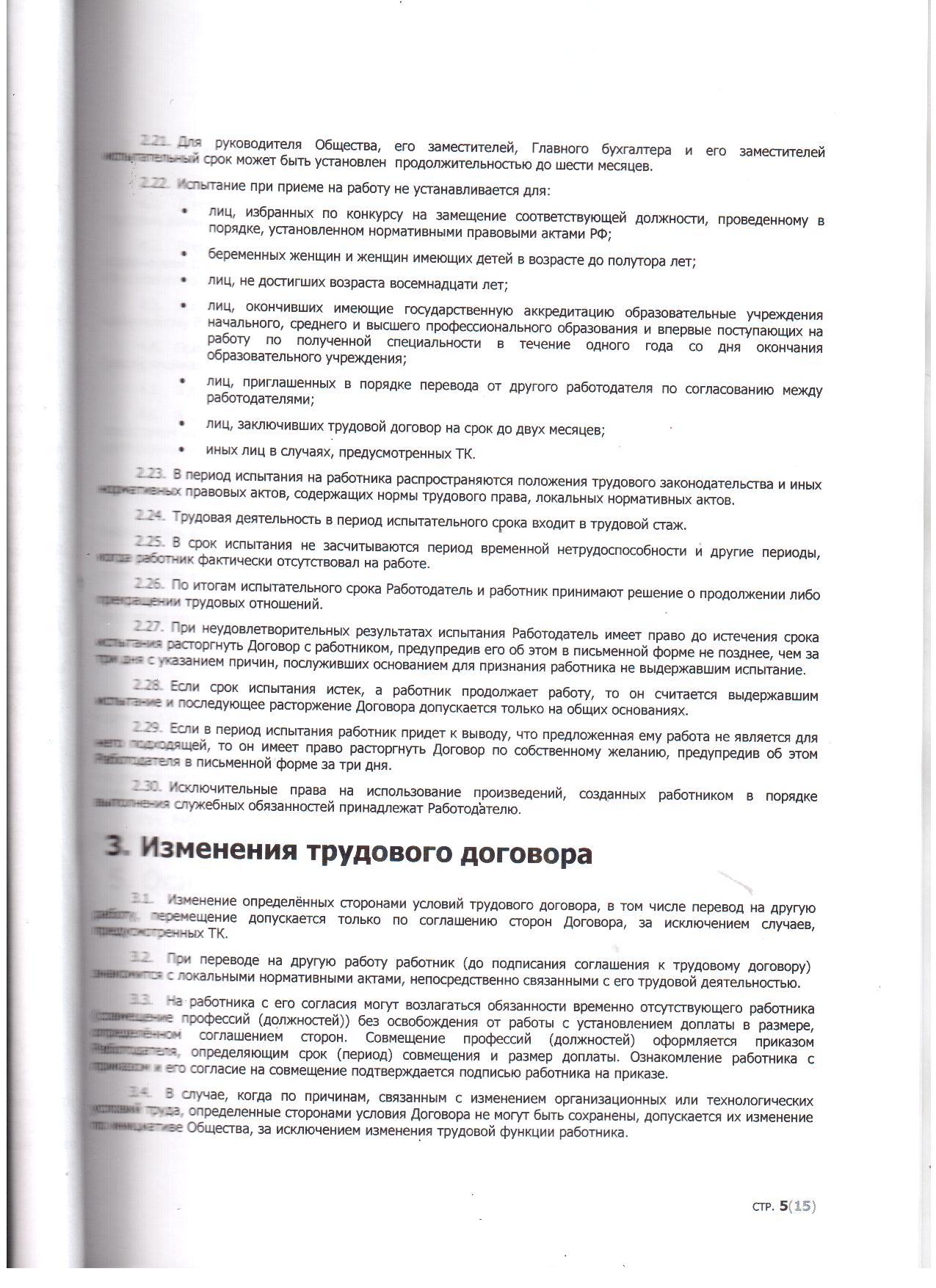 Правила внутреннего трудоговоро распорядка 5