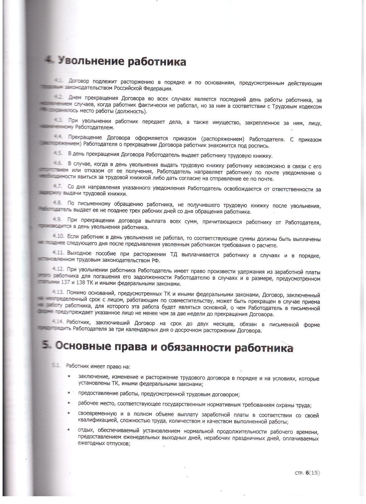 Правила внутреннего трудоговоро распорядка 6