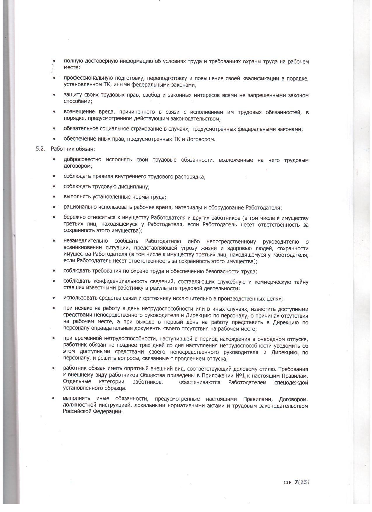 Правила внутреннего трудоговоро распорядка 7