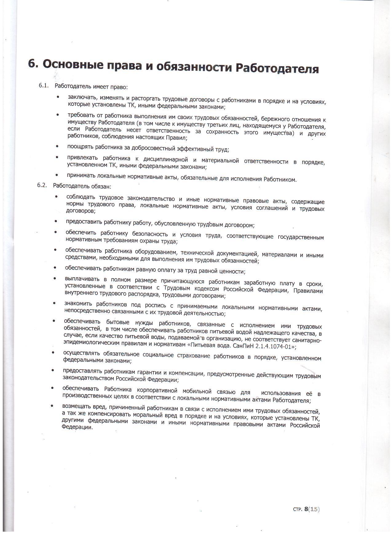 Правила внутреннего трудоговоро распорядка 8