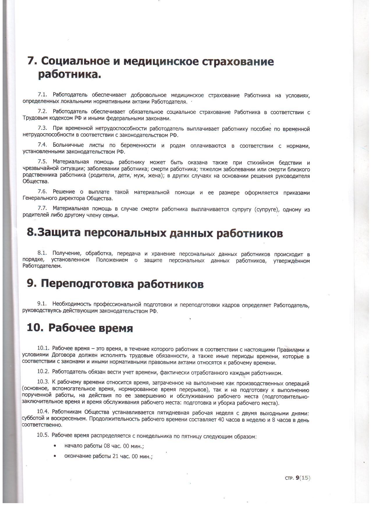 Правила внутреннего трудоговоро распорядка 9